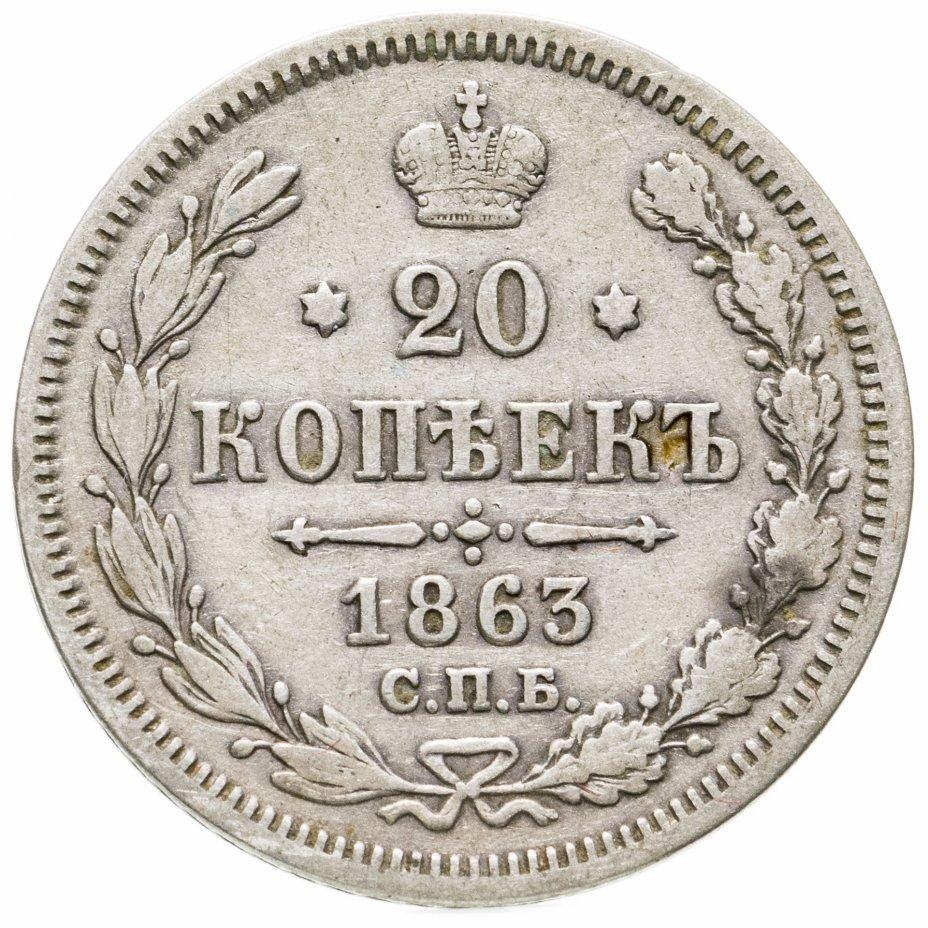 купить 20 копеек 1863 СПБ-АБ