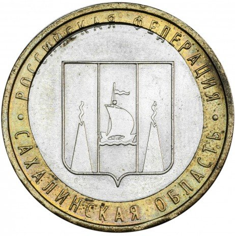 купить 10 рублей 2006 ММД Сахалинская область - БРАК (смещение вставки)