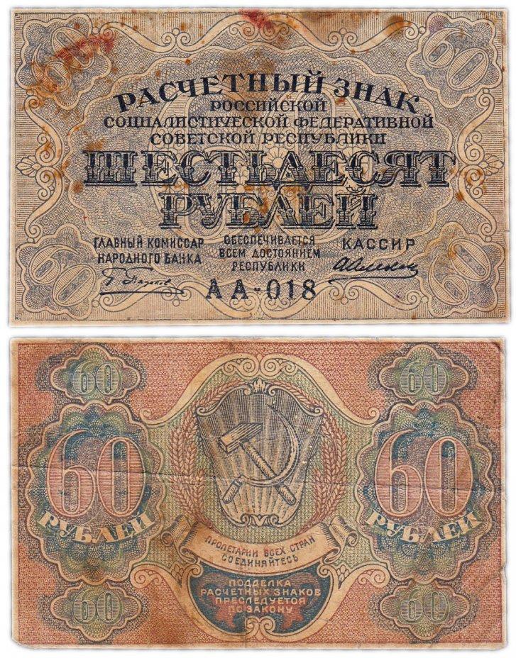 купить 60 рублей 1919 главкомнарбанк Пятаков,  Московская фабрика ГОЗНАК
