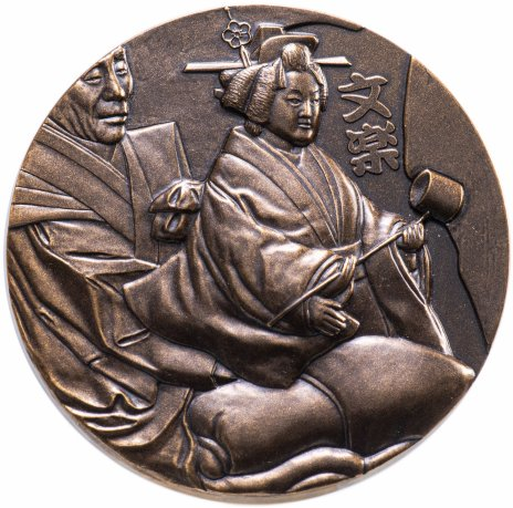 """купить Медаль """"22-я конференция директоров монетного двора 14-17 апреля 2002, Осака, Япония"""""""
