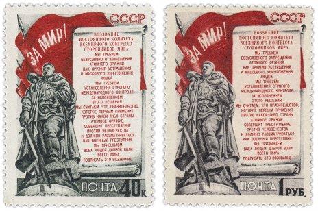 купить 1951 год 1-я годовщина Стокгольмского воззвания сторонников мира чистые