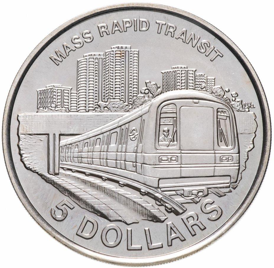 купить Сингапур 5 долларов (dollars) 1989 Метрополитен Сингапура