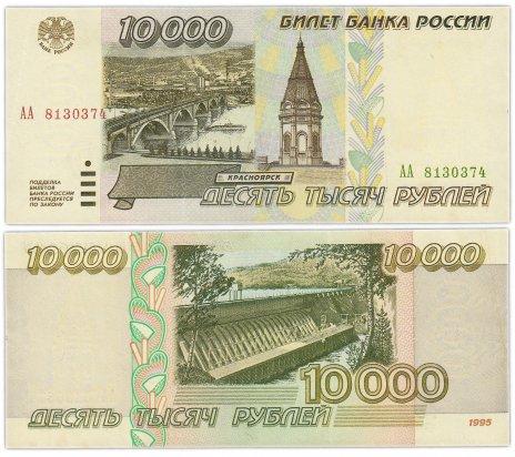 купить 10000 рублей 1995  серия АА