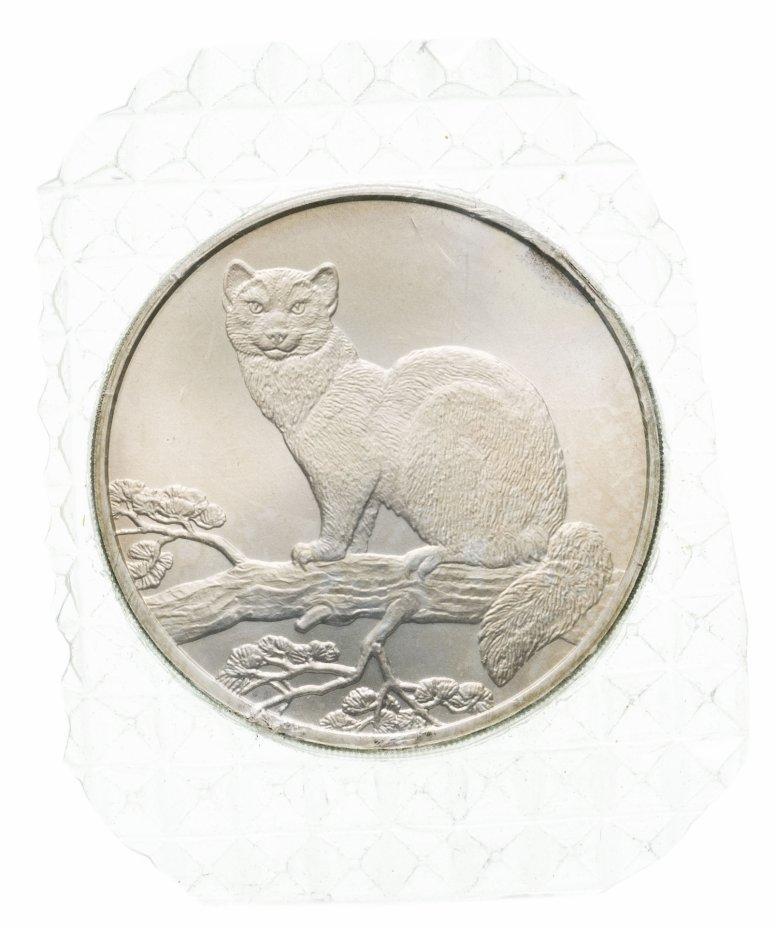 купить 3 рубля 1995 ММД соболь в запайке