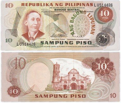 купить Филиппины 10 песо 1974-1985 (Pick 154)