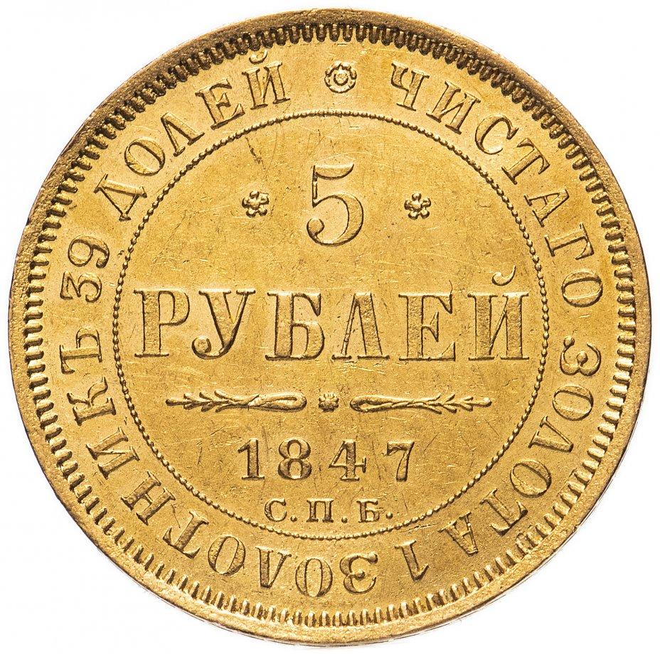 купить 5 рублей 1847 СПБ-АГ
