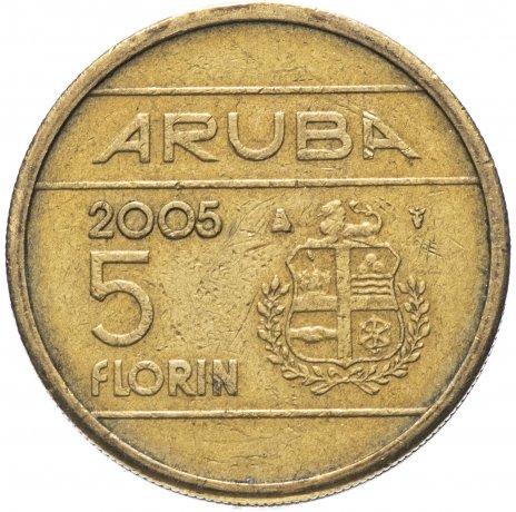 купить Аруба 5 флоринов (florin) 2005