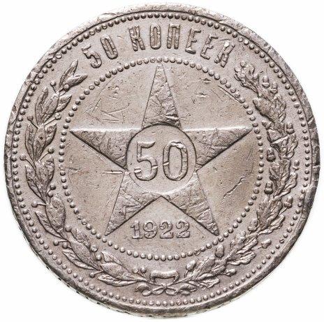 купить 50 копеек 1922 АГ