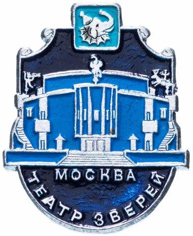 """купить Значок СССР 1979 г """"Театр зверей, Москва"""", булавка"""