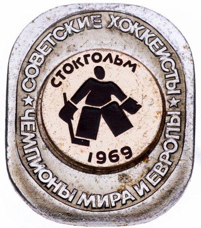 купить Значок Советские Хоккеисты Чемпионы мира и Европы по хоккею Стокгольм 1969 (Разновидность случайная )