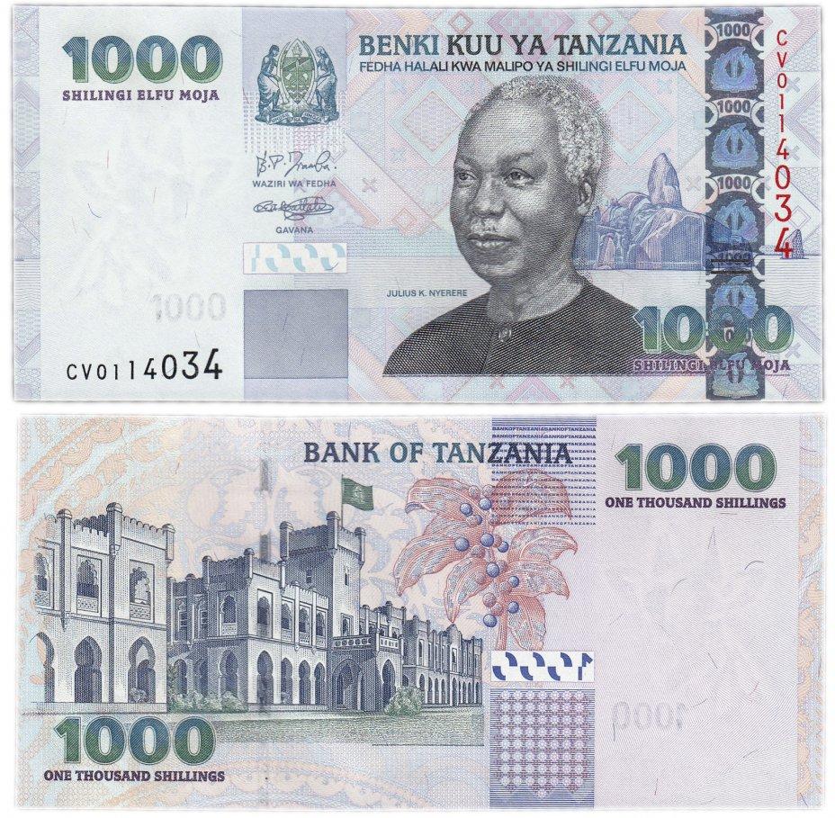 купить Танзания 1000 шиллингов 2006 (Pick 36b)