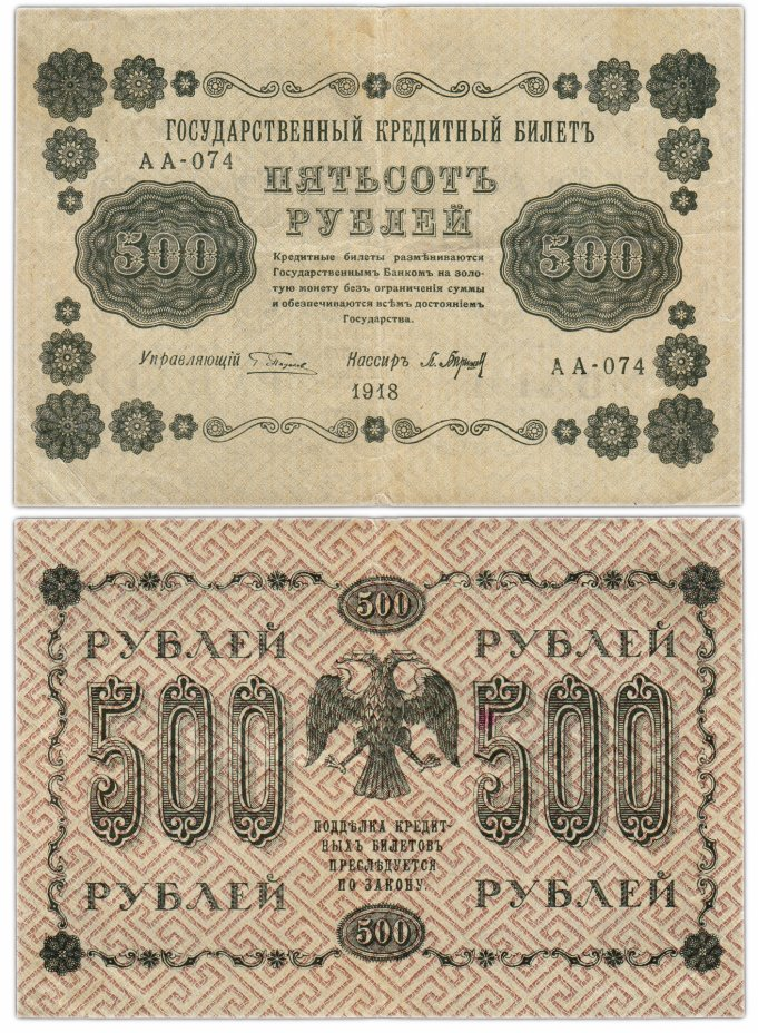 купить 500 рублей 1918 АА-074 управляющий Пятаков, кассир Барышев, Пензенская фабрика ГОЗНАК