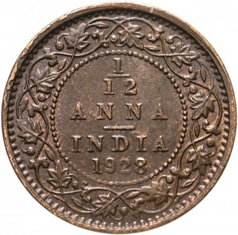 купить Индия (Британская) 1/12 анны (anna) 1928