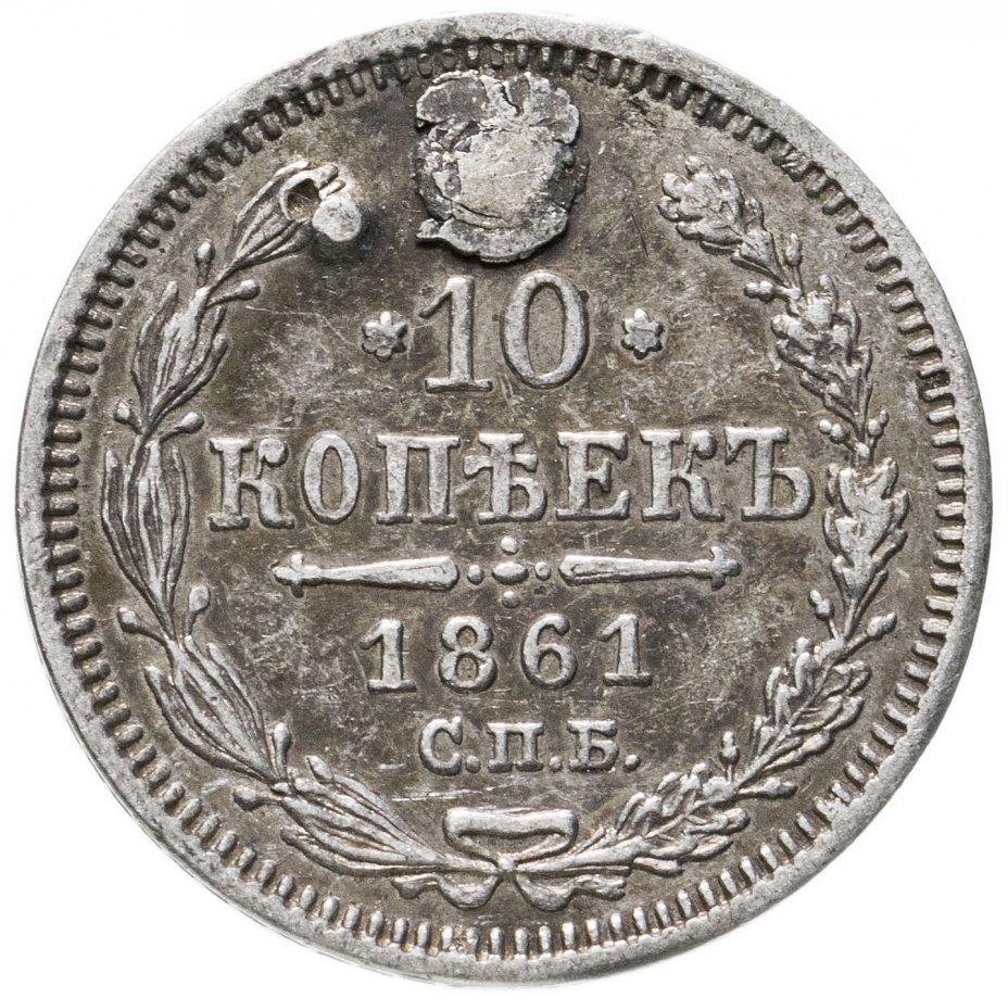 купить 10 копеек 1861 СПБ-ФБ
