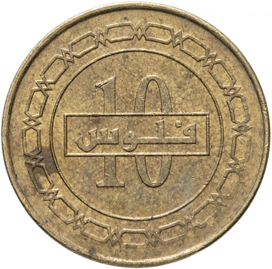 купить Бахрейн 10 филсов (fils) 2010-2018, случайная дата