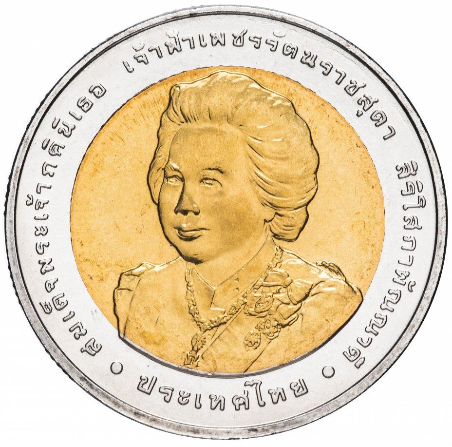 """купить Таиланд 10 бат 2009 """"84 года со дня рождения Принцессы Бейаратаны"""""""