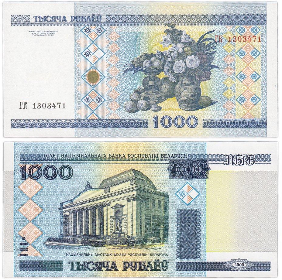 купить Беларусь 1000 рублей 2000 (Pick 28a)