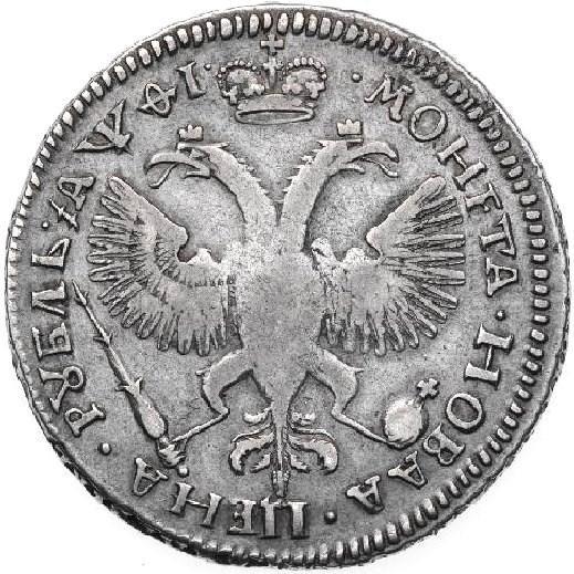 купить 1 рубль 1719 года без букв, розетка