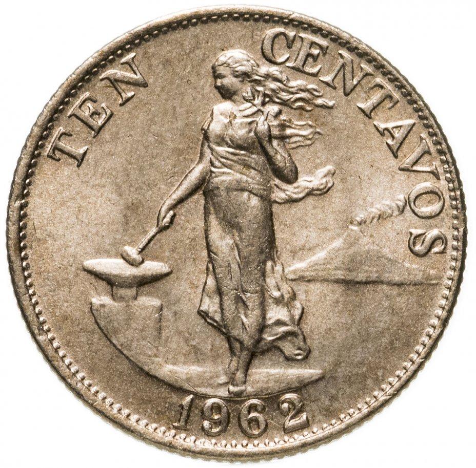купить Филиппины 10 сентаво 1962