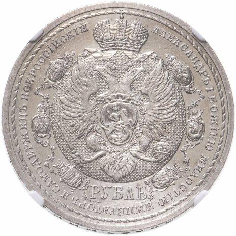купить 1 рубль 1912 ЭБ в память 100-летия Отечественной войны 1812г. в слабе NGC AU det.