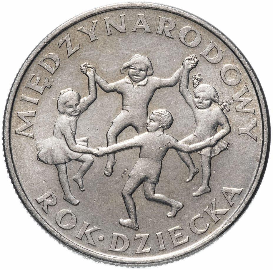 """купить Польша 20 злотых (zlotych) 1979 """"Международный год детей"""""""