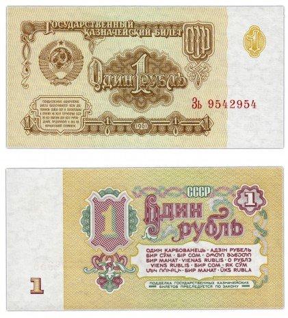 купить 1 рубль 1961 В1.6Г по Засько ПРЕСС