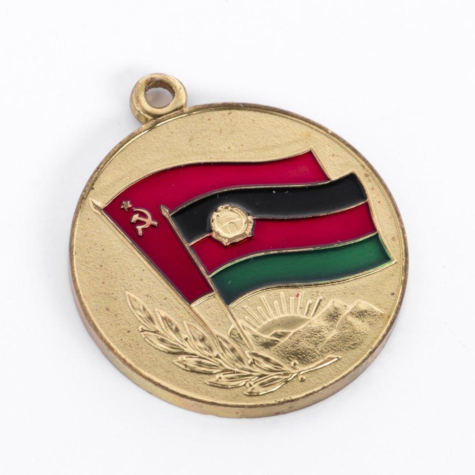 """купить Медаль """"Воину-интернационалисту от благодарного афганского народа"""", латунь, эмаль, СССР, 1988 г."""