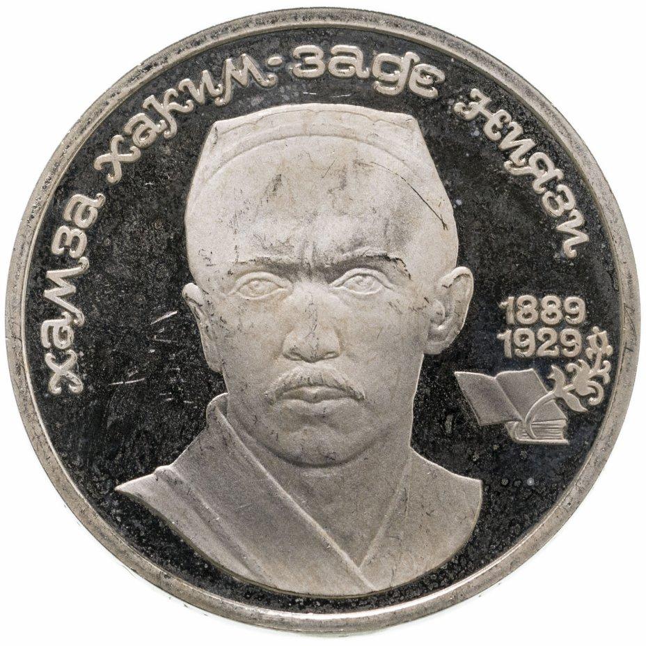 купить 1 рубль 1989 Proof 100 лет со дня рождения узбекского поэта Хамзы Хаким-заде Ниязи