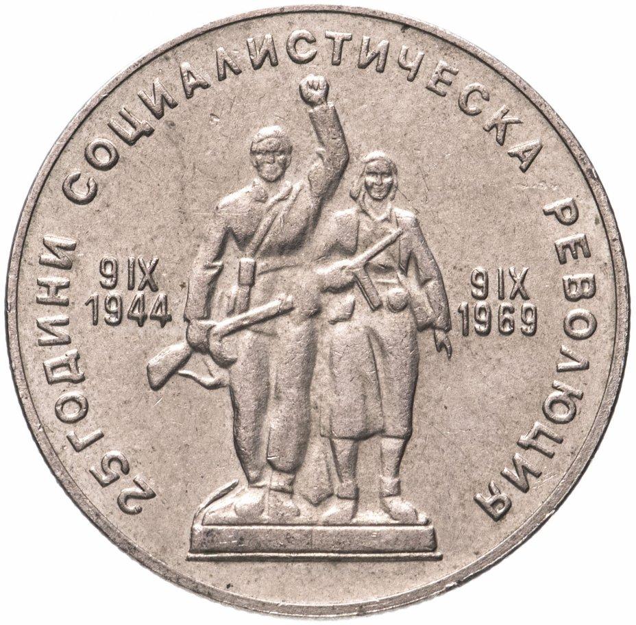 """купить Болгария 1 лев 1969 """"25-летие социалистической революции"""""""