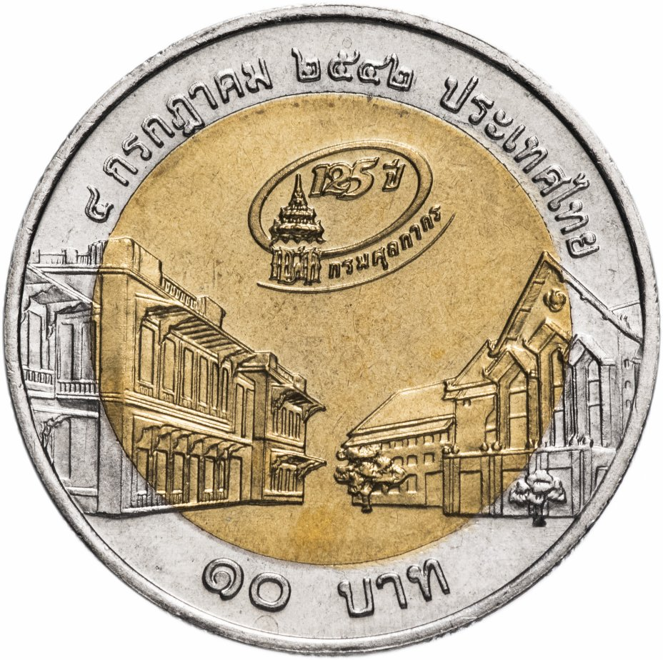 """купить Таиланд 10 бат 1999 """"125 лет Таможенной службе"""""""