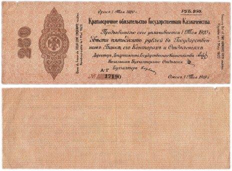 купить Колчак Обязательство 250 рублей 1919 Омск, Май