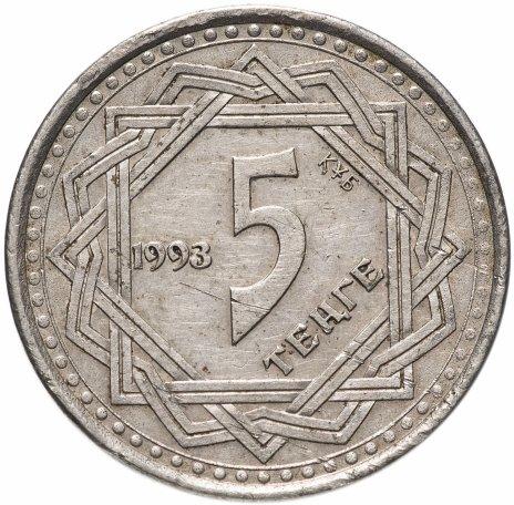купить Казахстан 5 тенге 1993