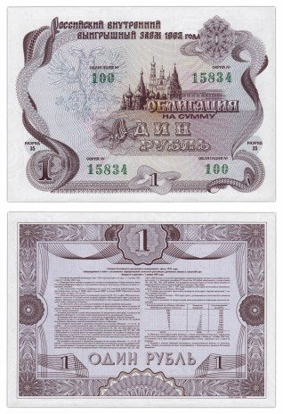 купить Облигация 1 рубль 1992 Российский внутренний выигрышный заем, разряд 35 ПРЕСС