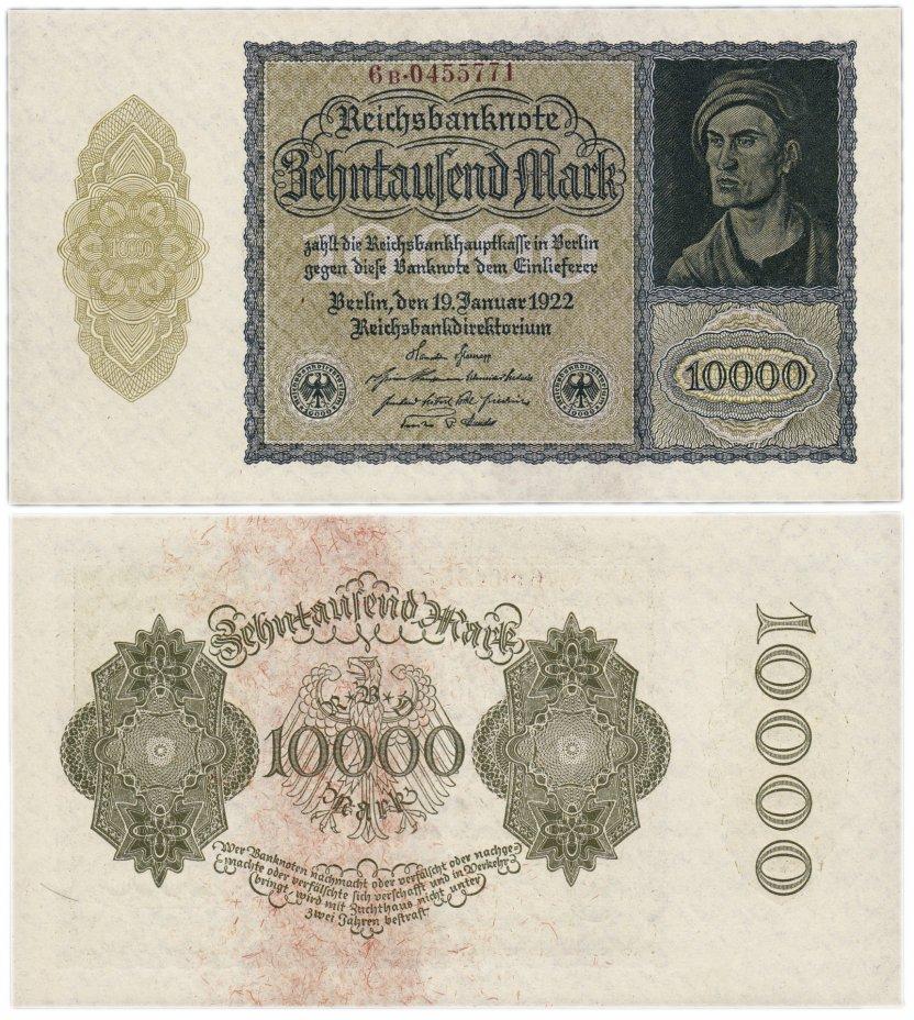 купить Германия 10000 марок 1922 (Pick 72) Семизначный номер