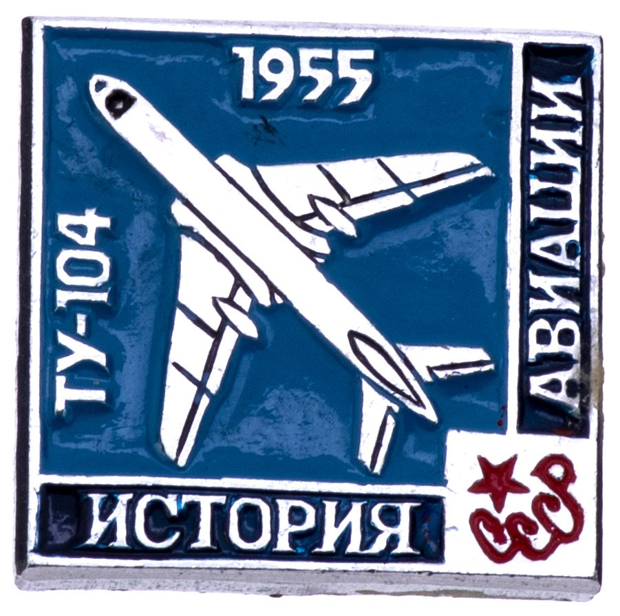 купить Значок История Авиация СССР ТУ - 104  1955 (Разновидность случайная )