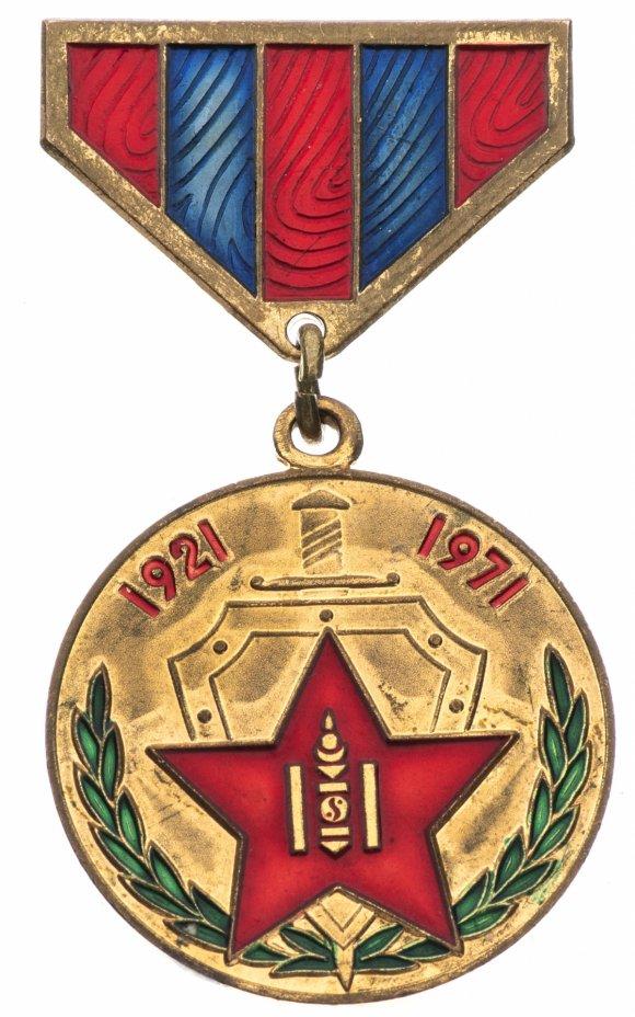 купить Монголия Медаль 50 лет Монгольской Народной Армии 1921 - 1971 г.