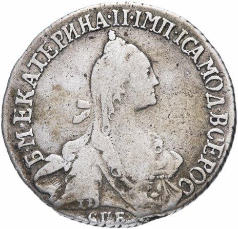 купить 20 копеек 1768 года СПБ-TI