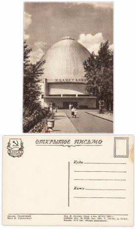 купить Открытка (Почтовая Карточка ) Москва Планетарий