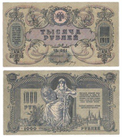 купить Ростов 1000 рублей 1919 без водяного знака, выпуск Новороссийск 1919-20 г.