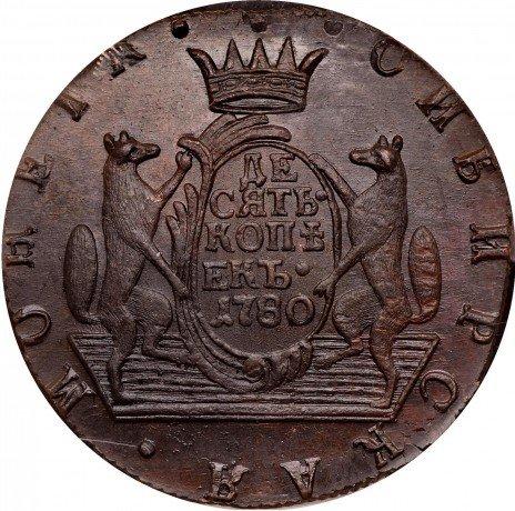 купить 10 копеек 1780 года КМ сибирские