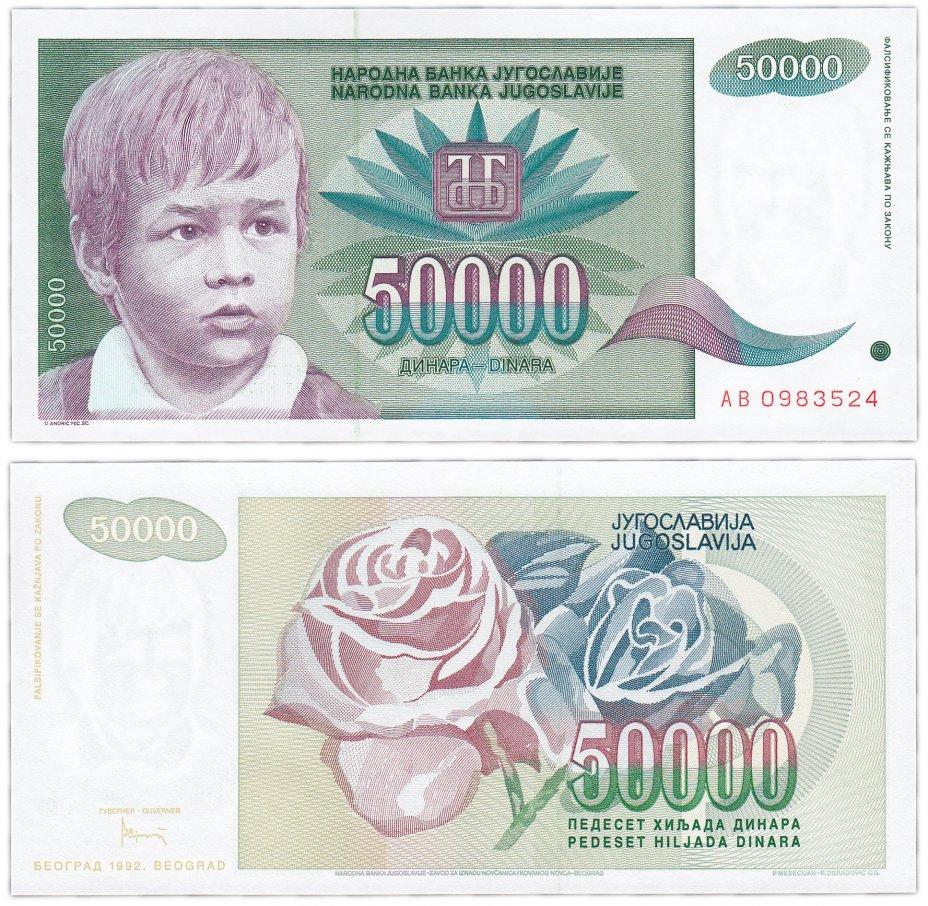 купить Югославия 50000 динар 1992 (Pick 117)