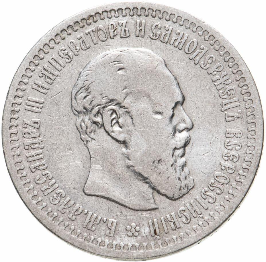 купить 50 копеек 1893 (АГ)