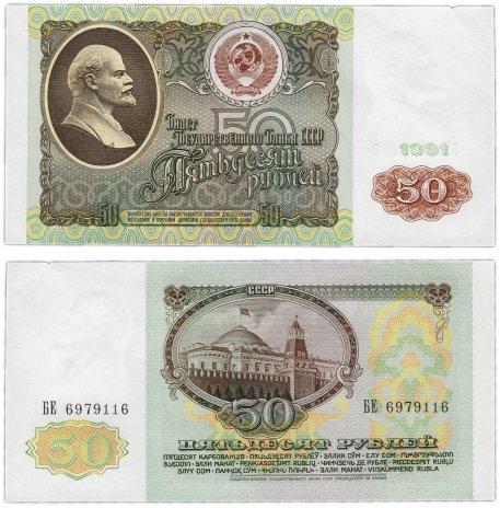 купить 50 рублей 1991
