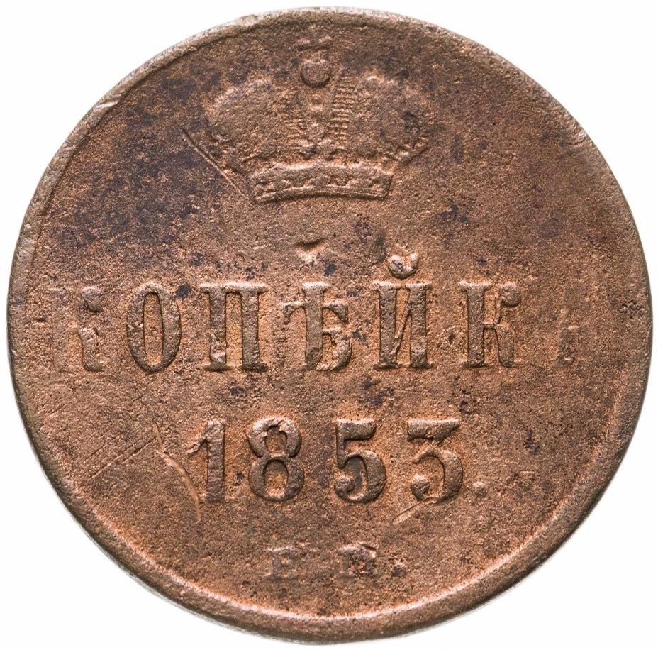 купить 1 копейка 1853 ЕМ