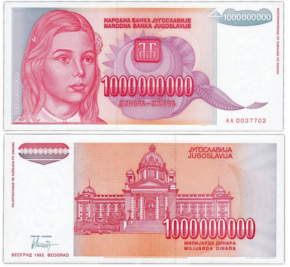 купить Югославия 1000000000 динар 1993 (Pick 126)
