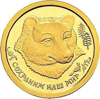 купить 25 рублей 1993 года ММД медведь Proof