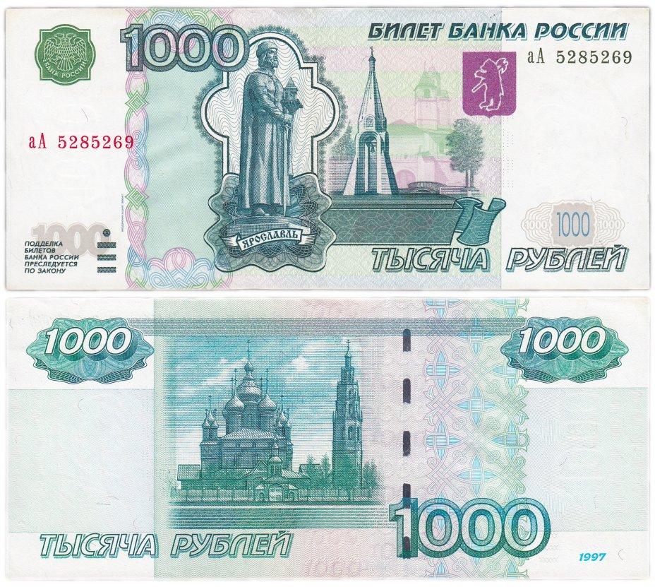 купить 1000 рублей 1997 (модификация 2004) серия аА