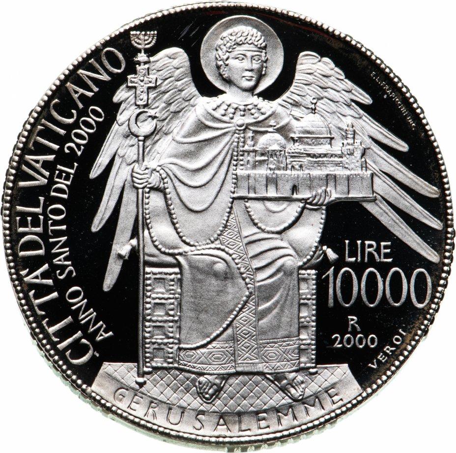 """купить Ватикан 10000 лир 2000 """"Святой Год - Иерусалим"""""""