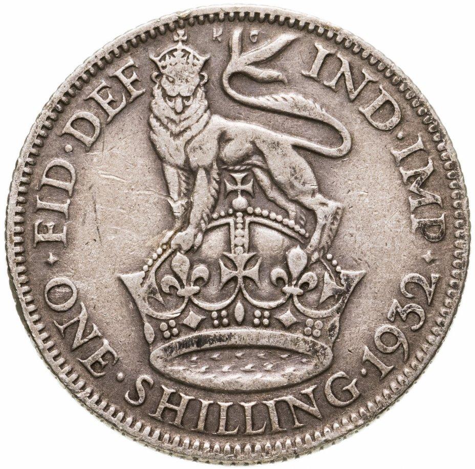 купить Великобритания 1 шиллинг (shilling) 1932