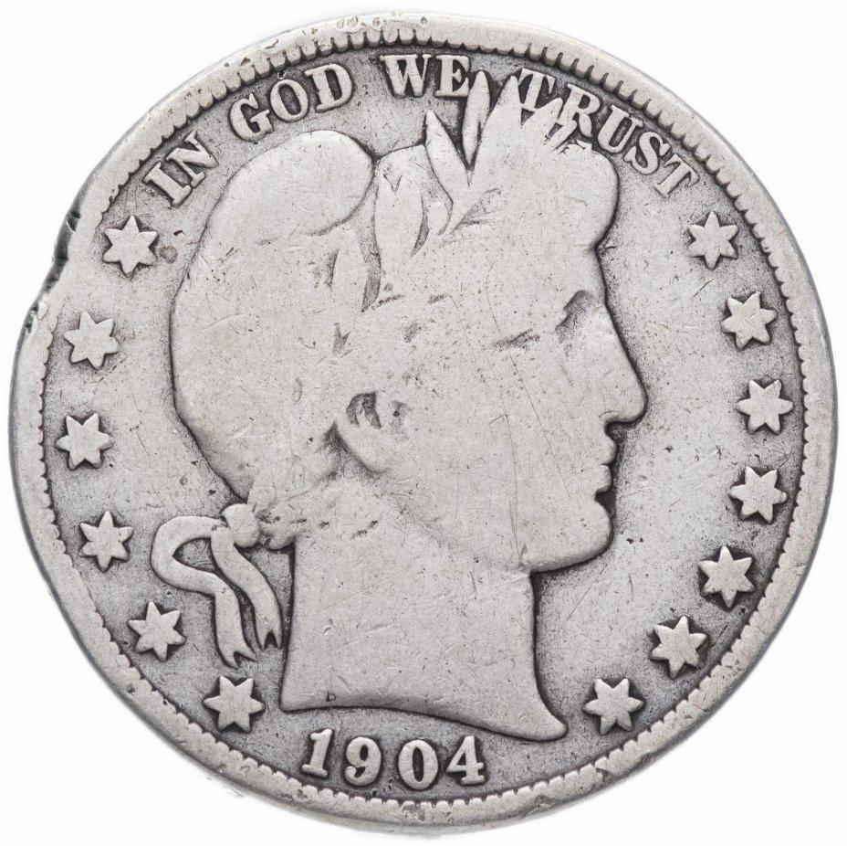 купить США 50 центов (1/2 доллара, half dollar) 1904